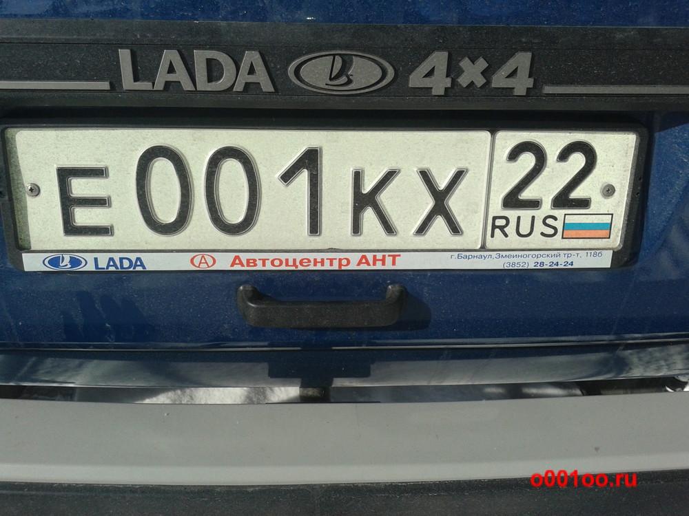 е001кх22
