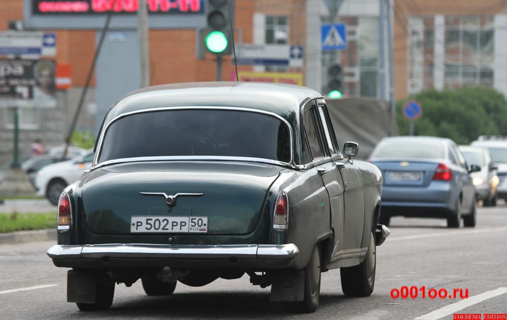 р502рр50