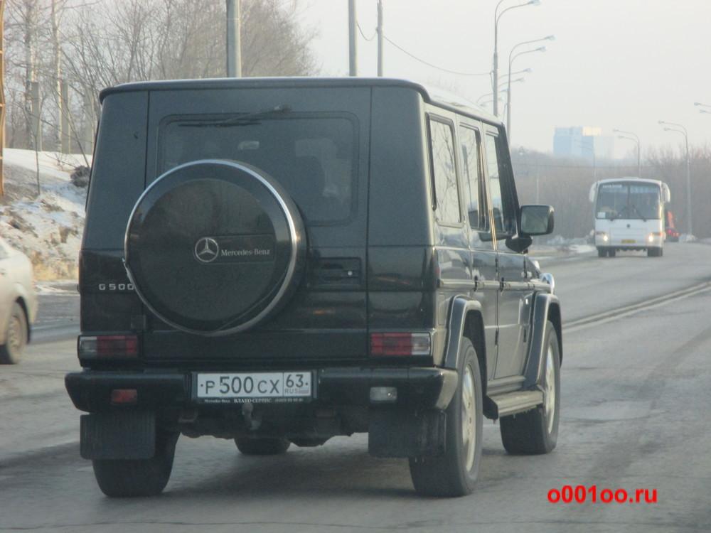 р500сх63