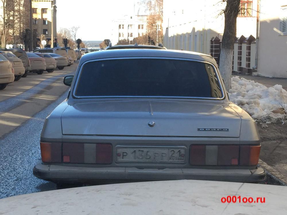 р136рр21