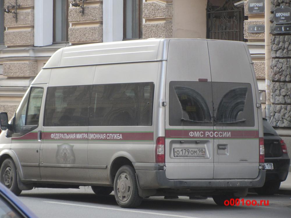 о179ом98
