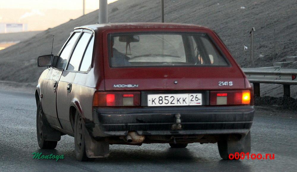 к852кк26