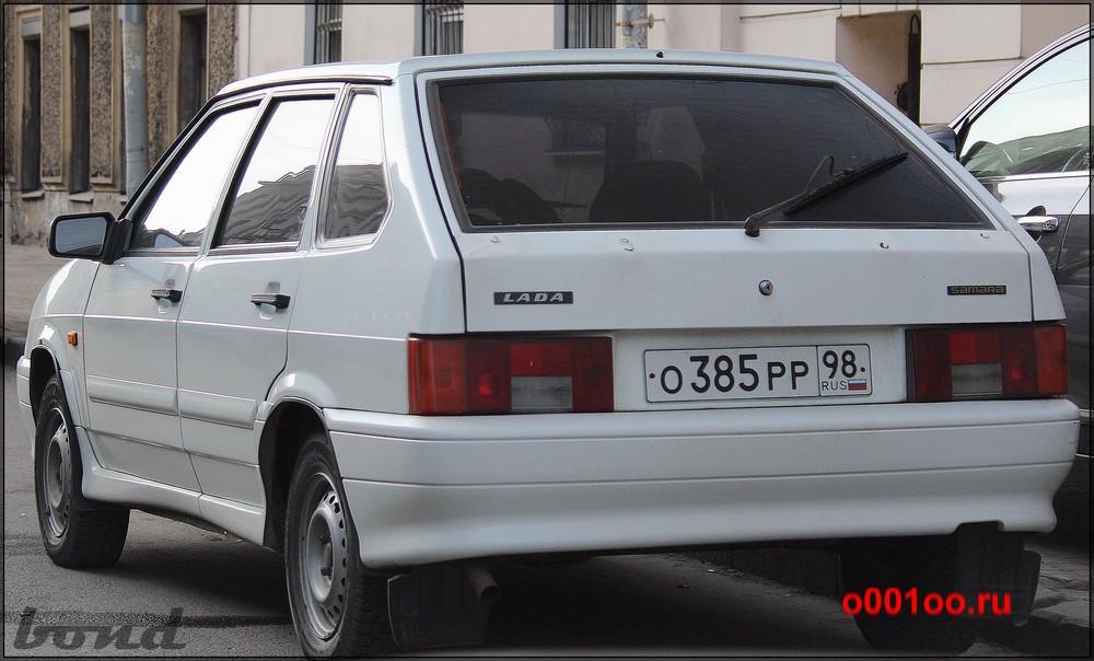 о385рр98