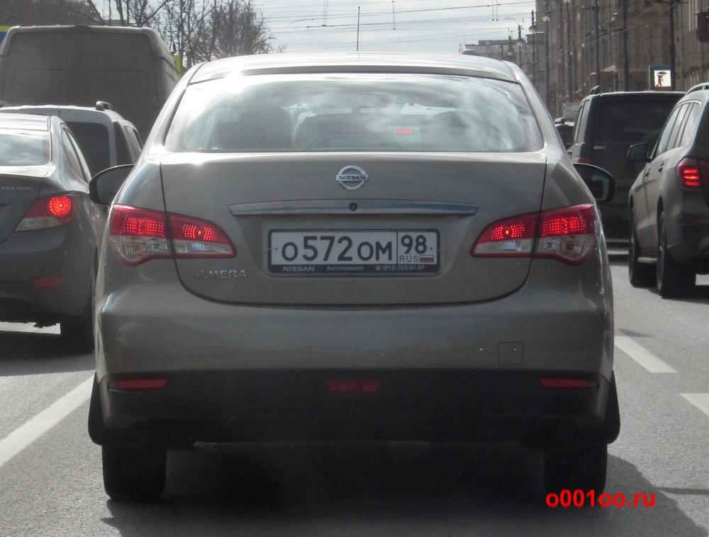 о572ом98