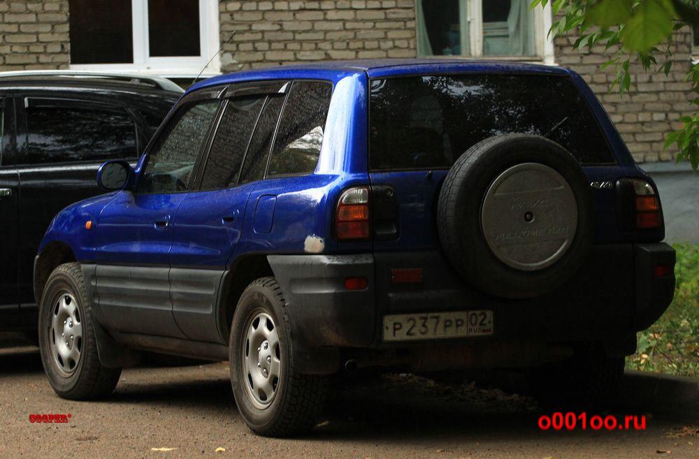 р237рр02