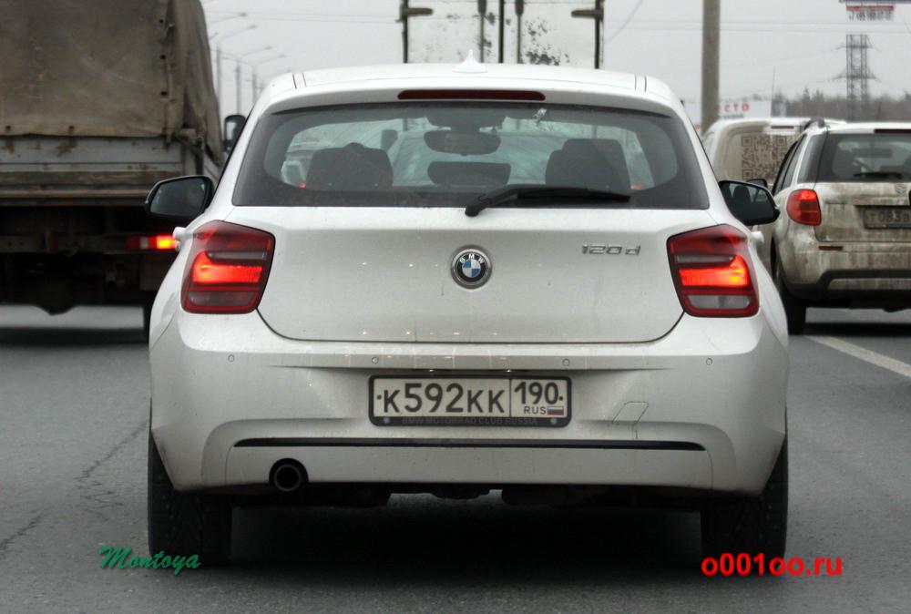 к592кк190