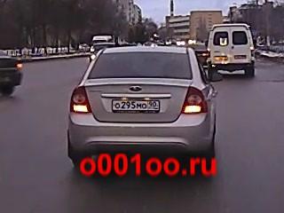 О295МО90