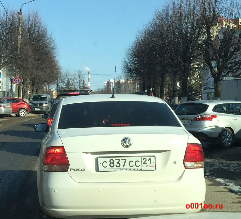 с837сс21