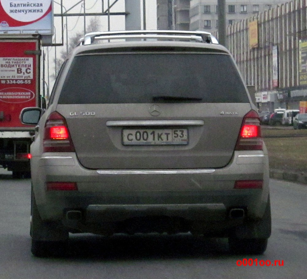 с001кт53