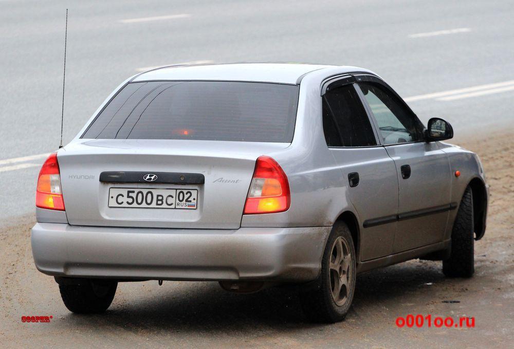 с500вс02