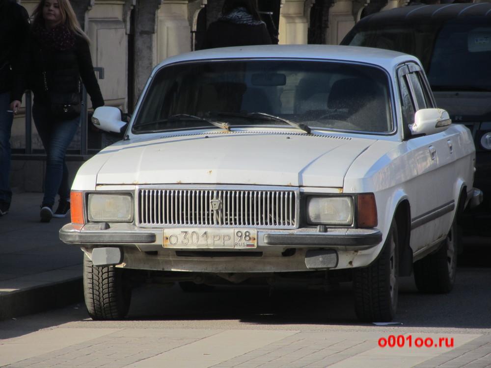 о301рр98