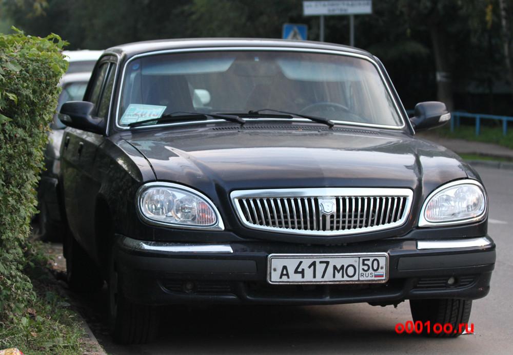 а417мо50