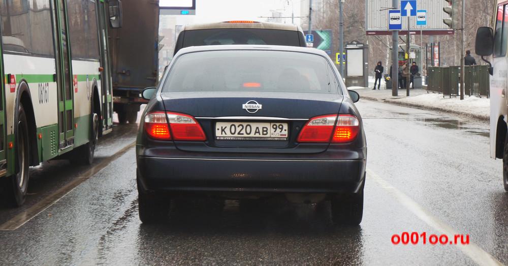 к020ав99