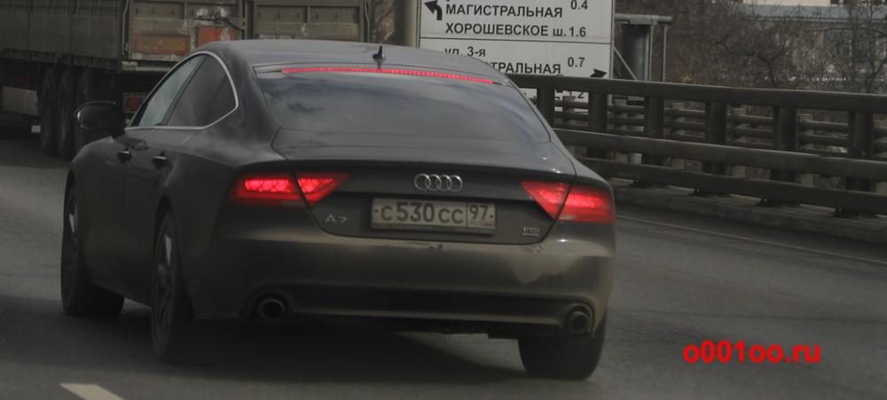 с530сс97