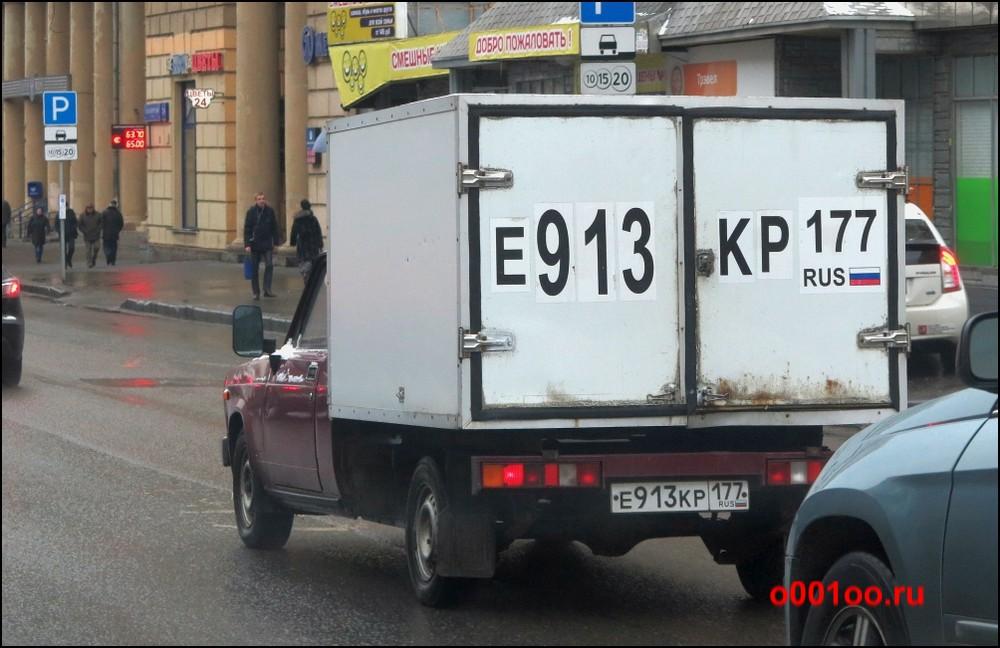 е913кр177