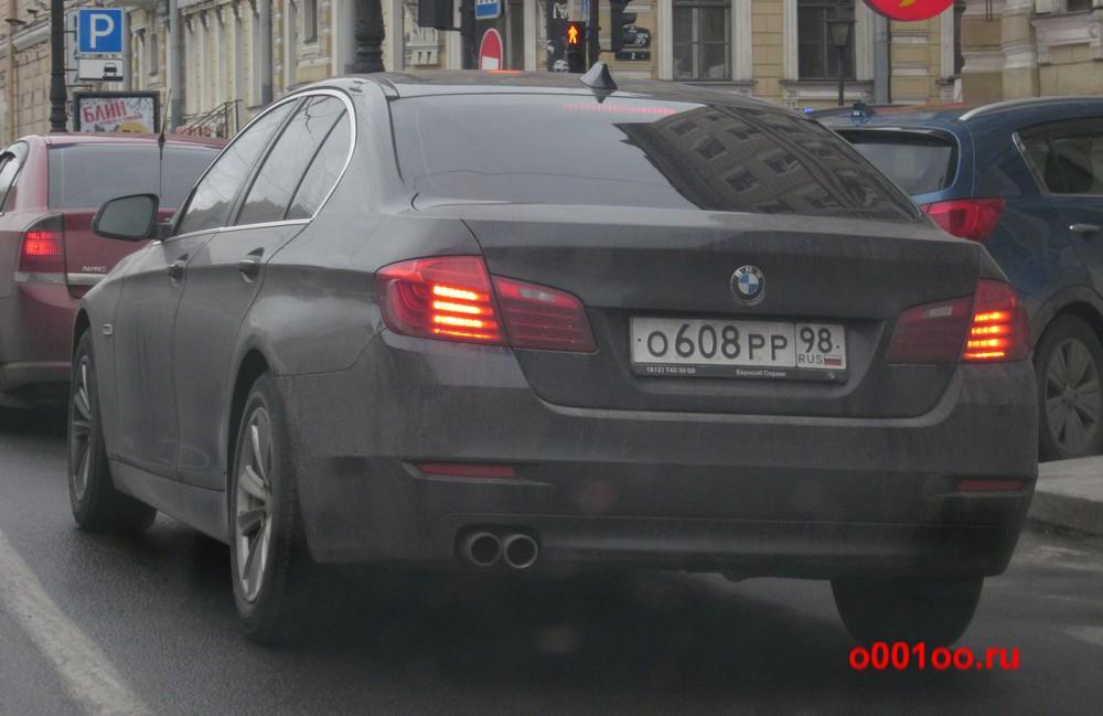 о608рр98