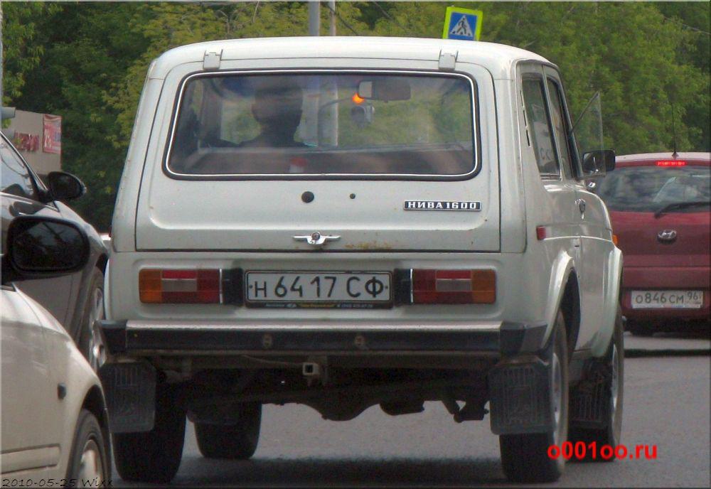 н6417СФ