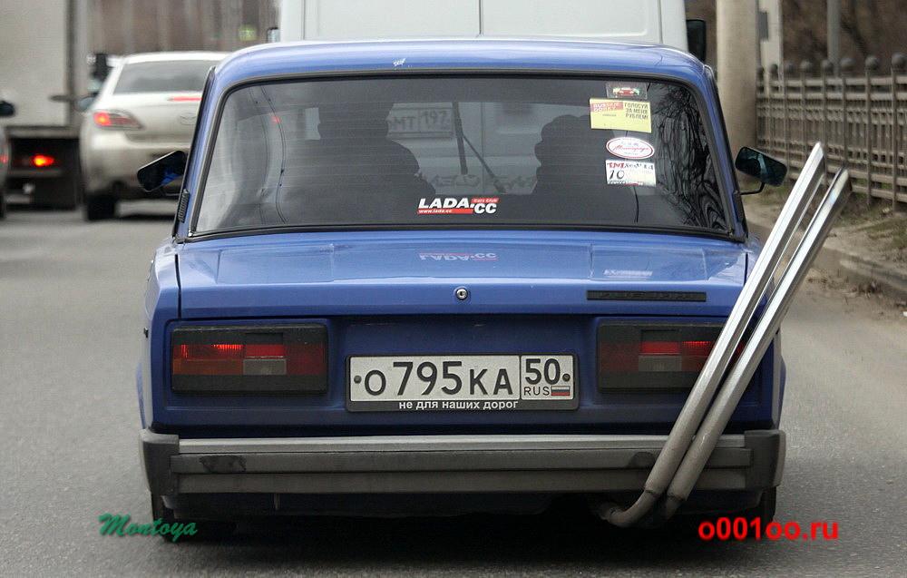 о795ка50