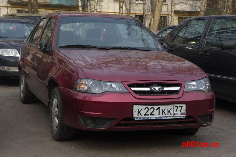 к221кк77