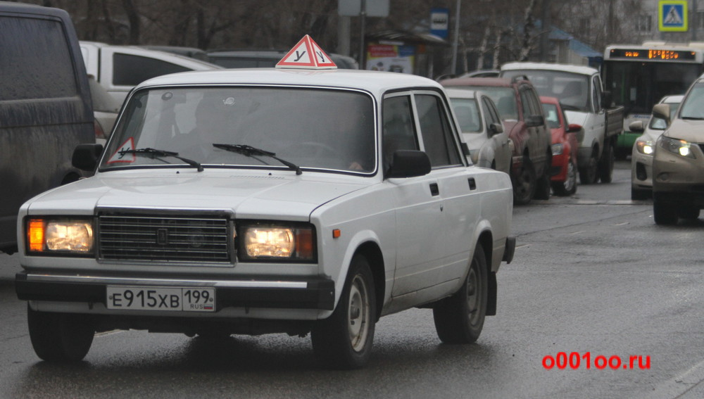 е915хв199