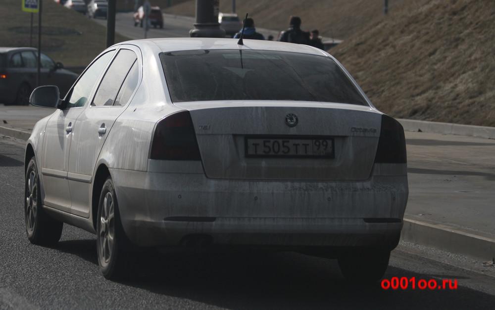 т505тт99