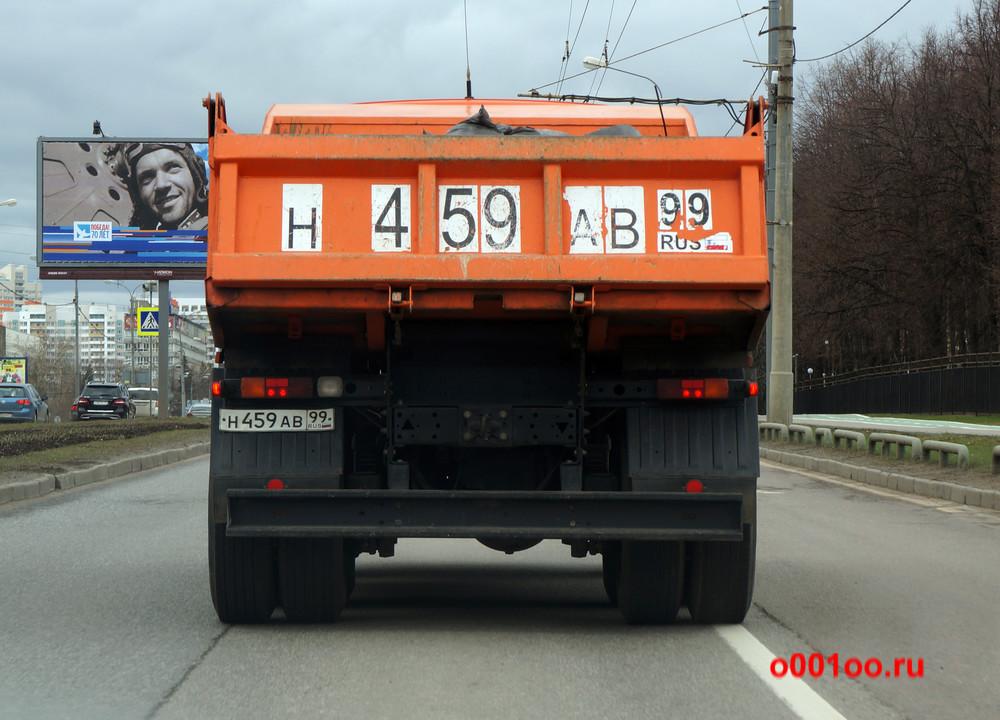 н459ав99