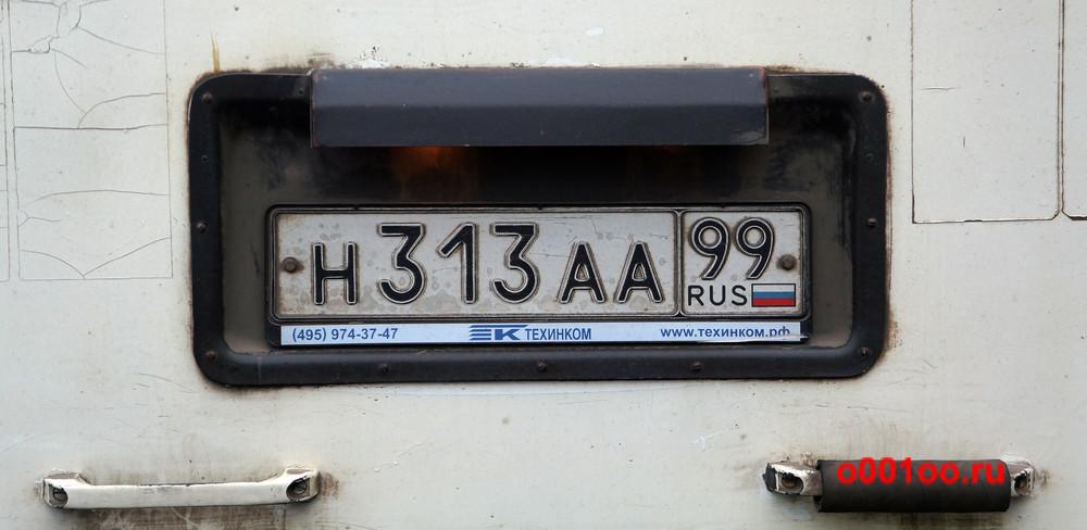 н313аа99