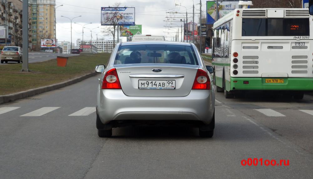 м914ав99