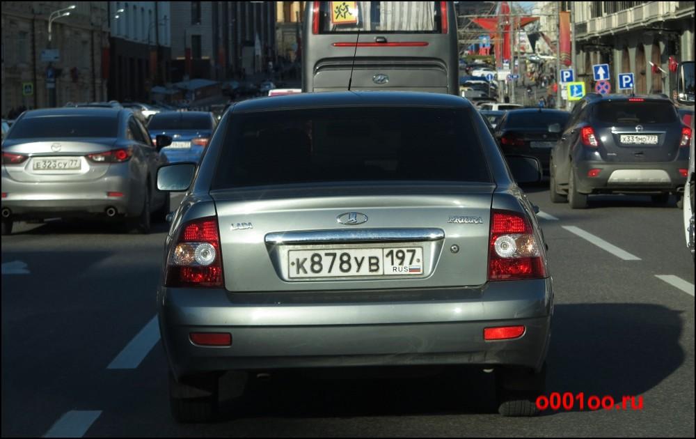 к878ув197