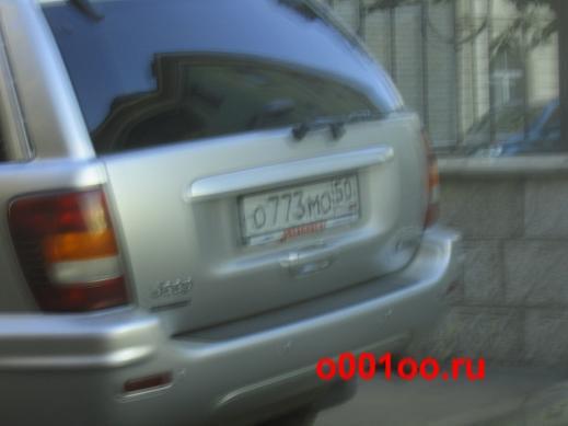 о773мо50