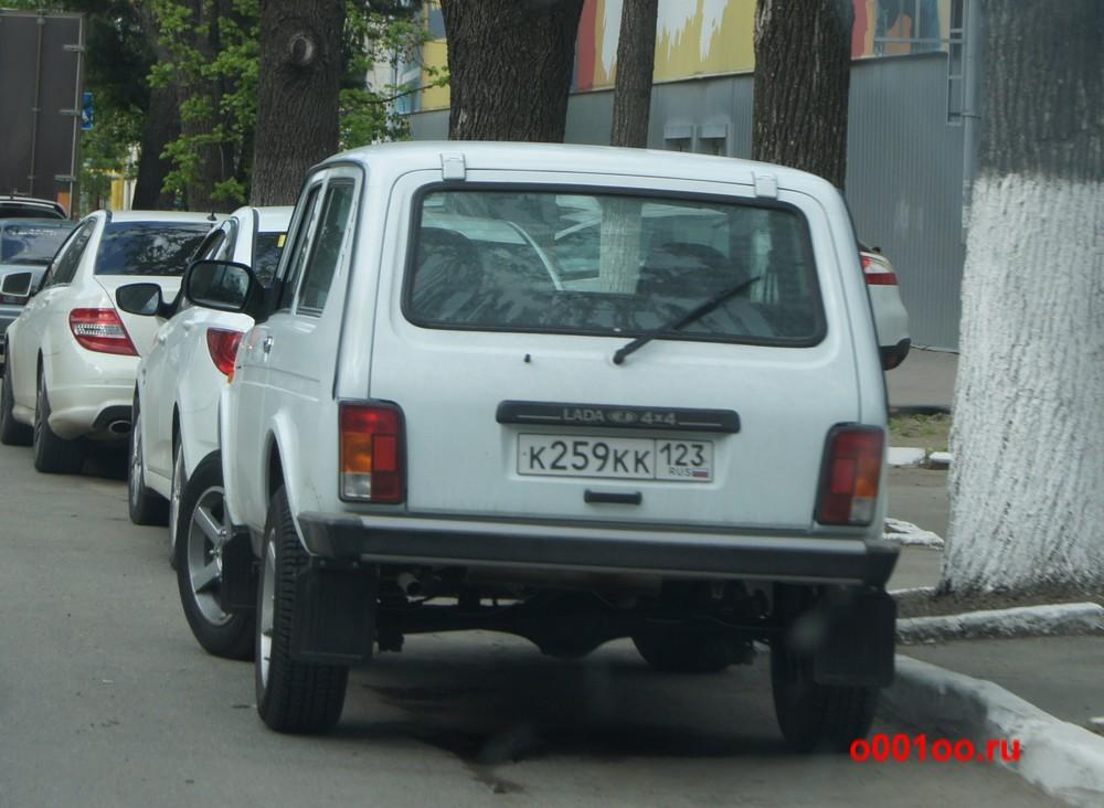 к259кк123