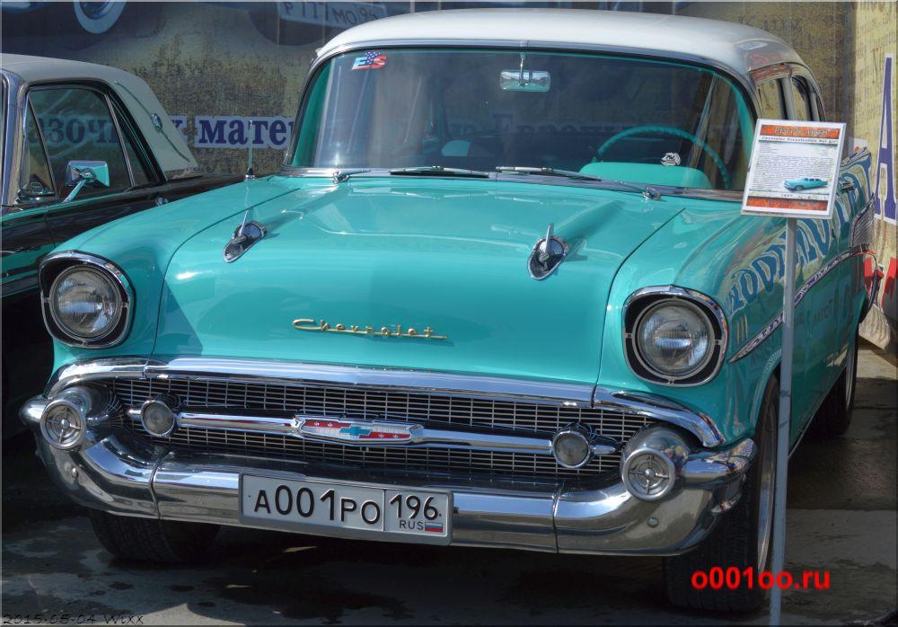 а001ро196