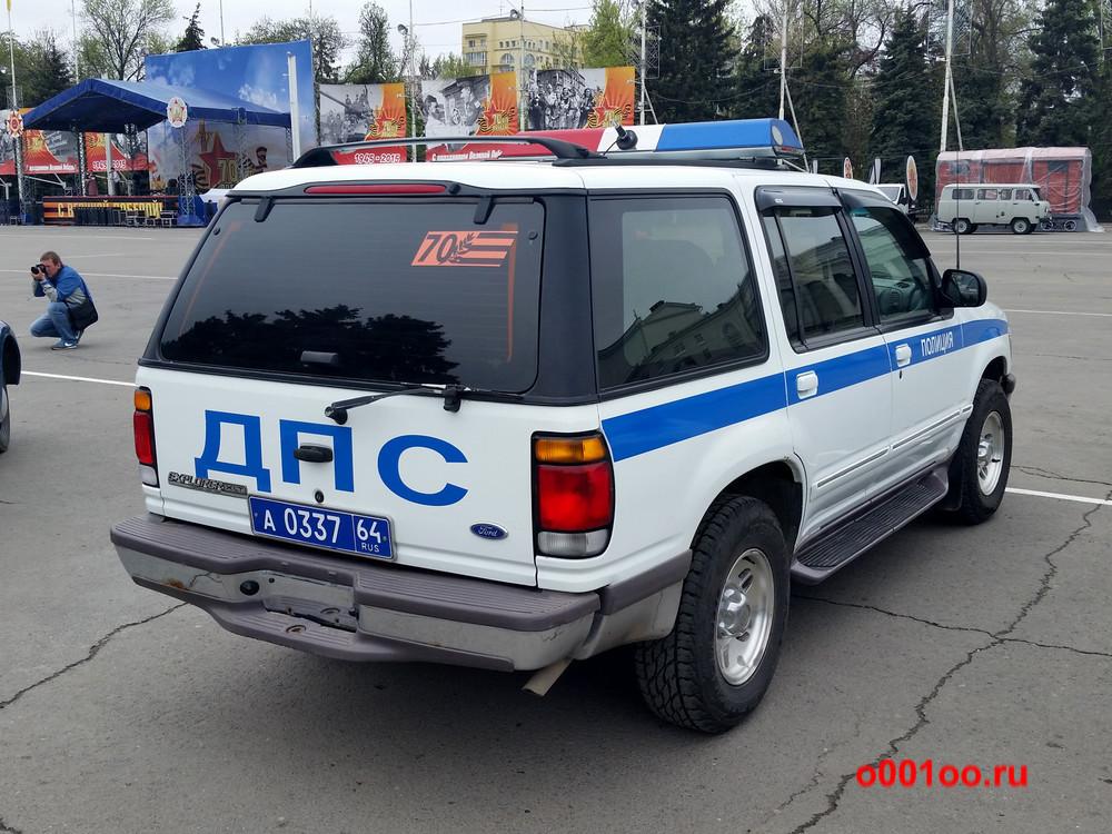 а033764
