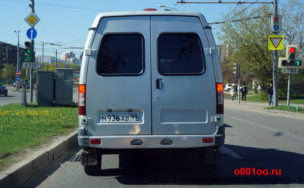 м936ав99