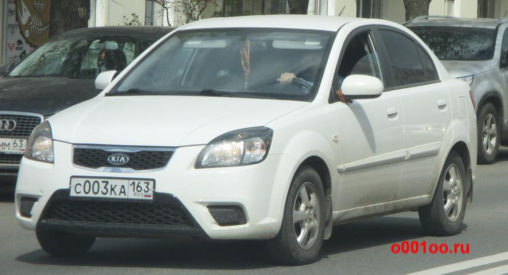с003ка163