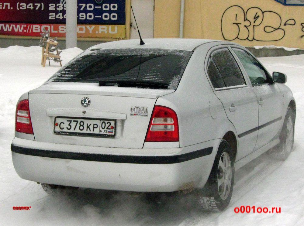 с378кр02