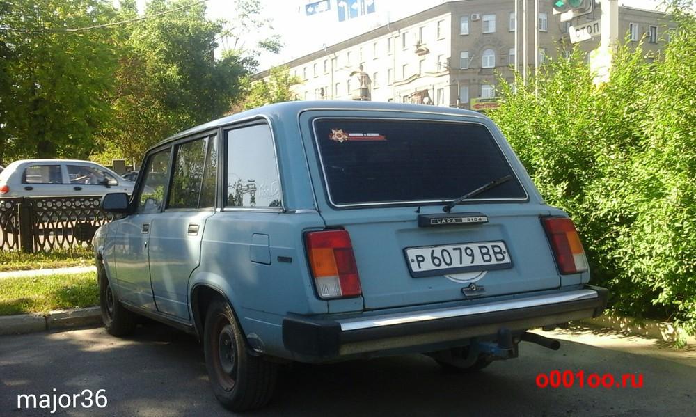 р6079ВВ