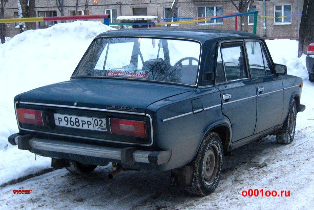 р968рр02