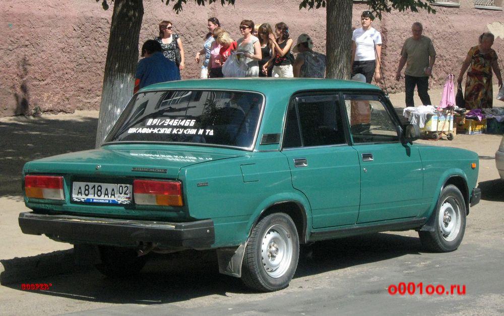 а818аа02