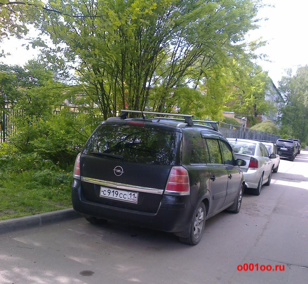 с919сс11