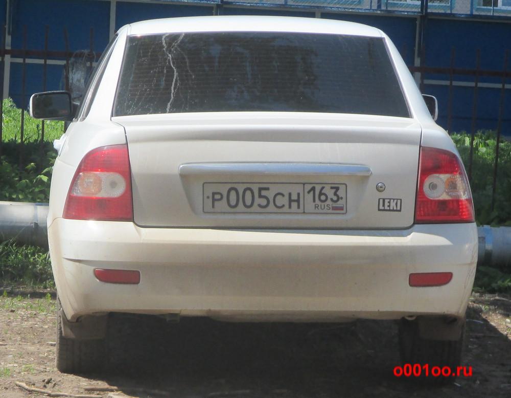 р005сн163