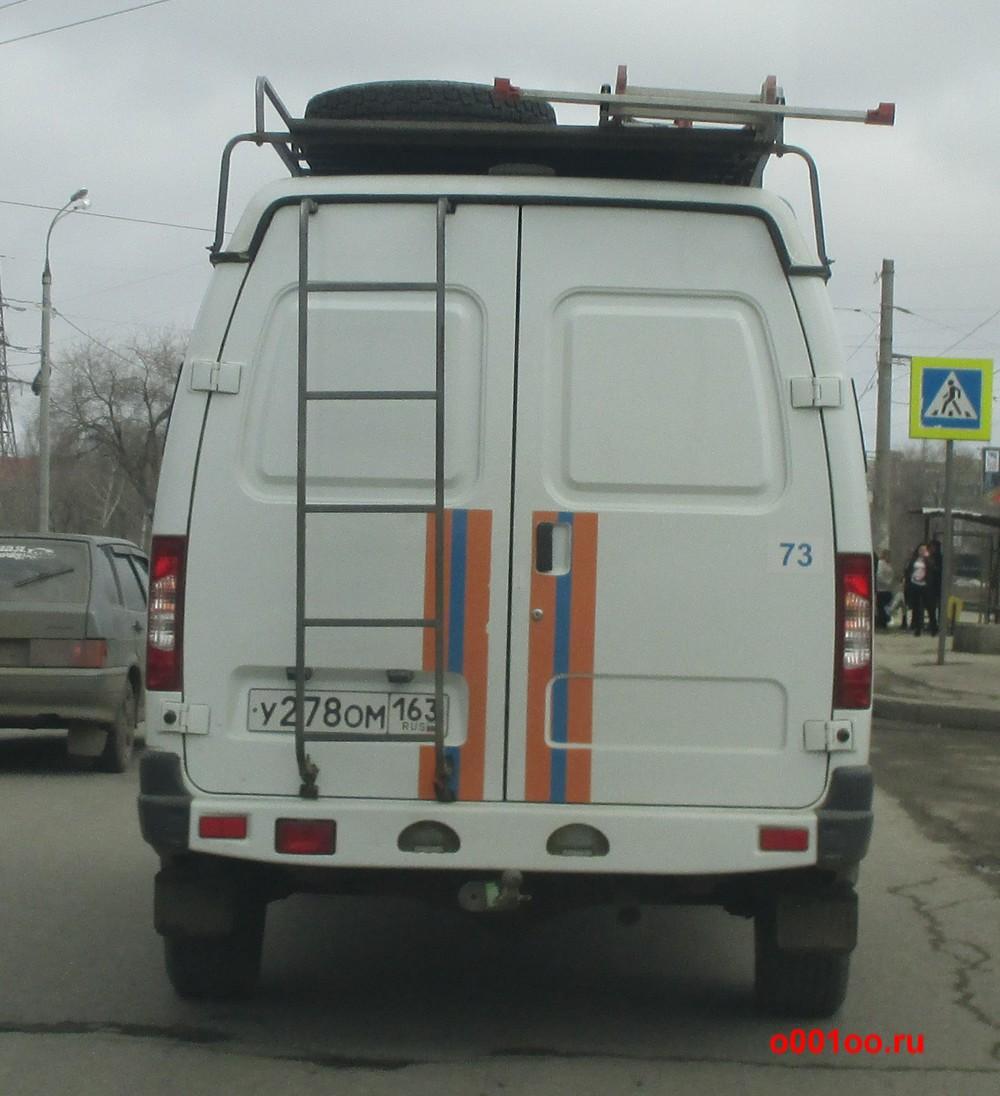 у278ом163