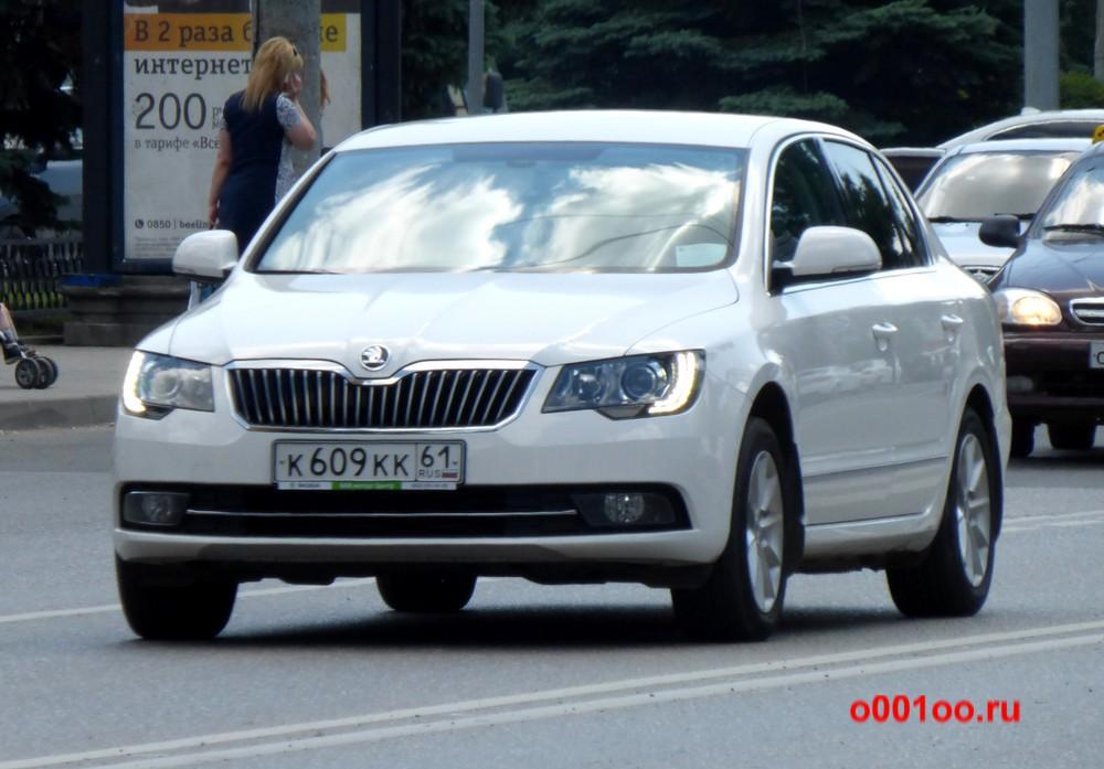 к609кк61
