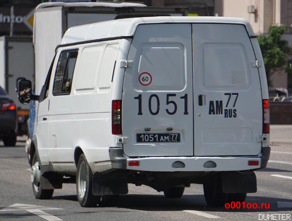 1051ам77