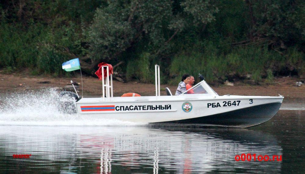 РБА2647