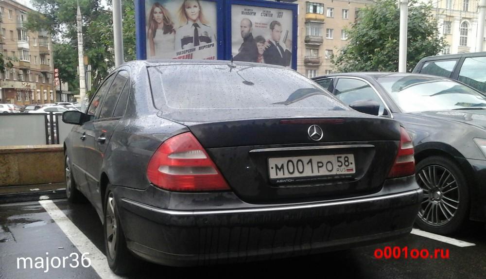 м001ро58