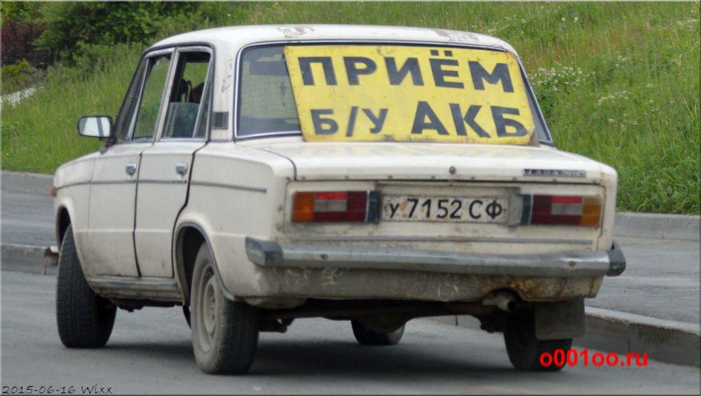 у7152СФ