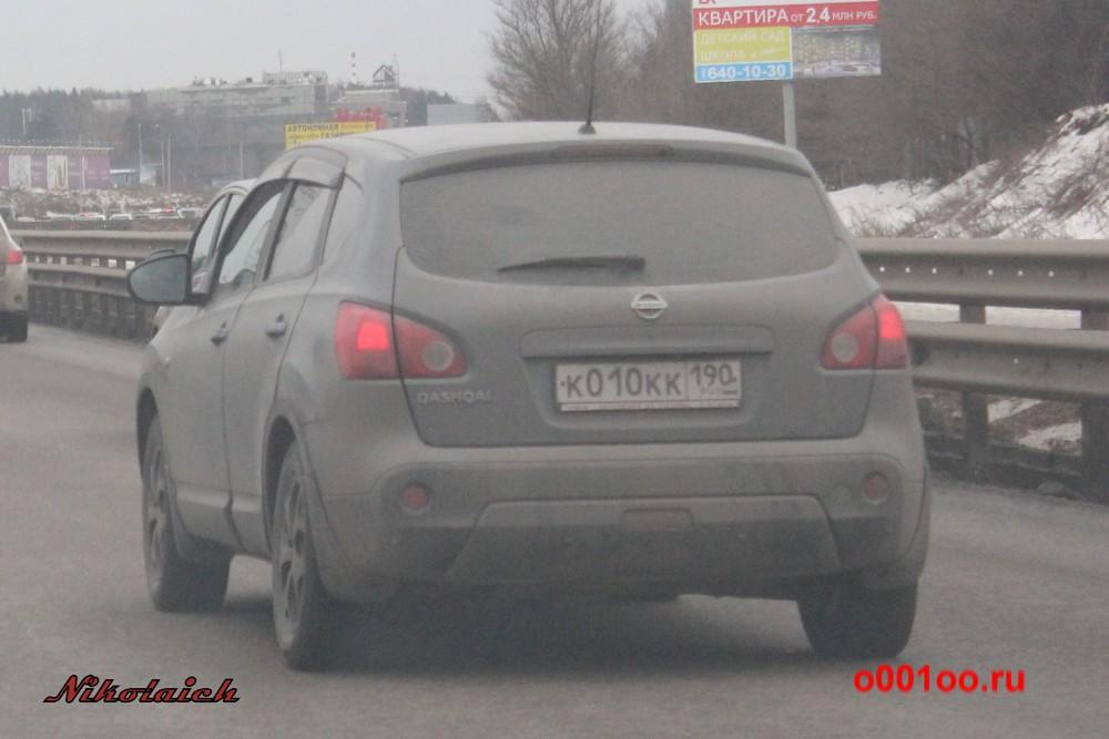 к010кк190