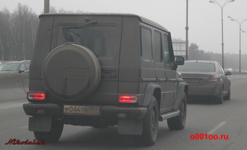 р044тв197